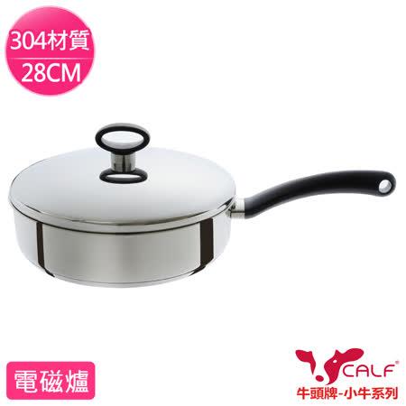 【牛頭牌】新小牛不鏽鋼平鍋(28cm)