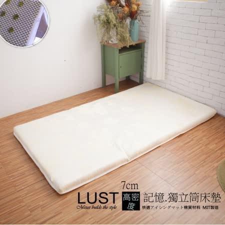 5尺獨立筒+高密記憶專利床墊・台灣製造【三折收納】LUST生活寢具 MenoLiser蒙娜麗莎˙專櫃真品