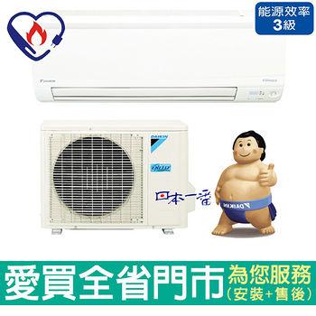 大金變頻冷暖空調11-12坪RXV71NVLT/FTXV71NVLT~C含配送到府 + 標準安裝