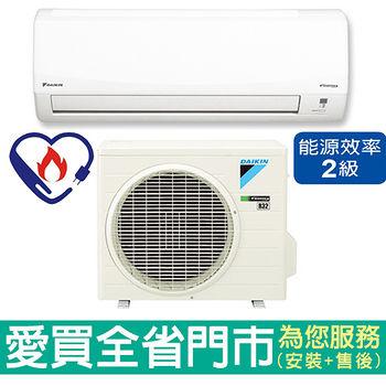 大金變頻冷暖空調3-5坪RXP25HVLT/FTXP25HVLT~B含配送到府 + 標準安裝