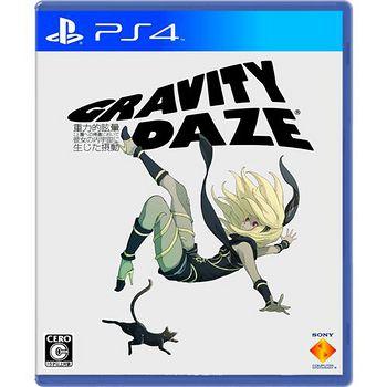 PS4 重力異想世界 重製版 亞洲中文版