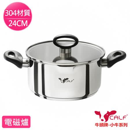 【牛頭牌】小牛雙導角不鏽鋼湯鍋 24cm(雙耳)