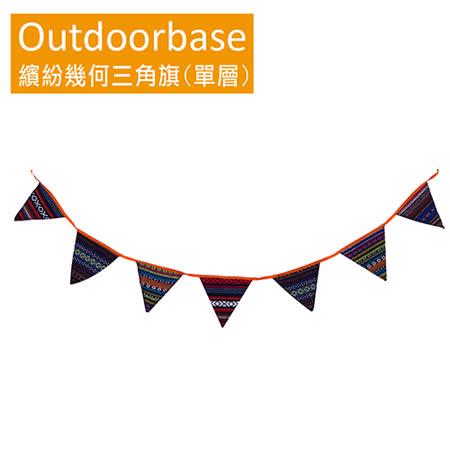 繽紛戶外三角旗(單層)【Outdoorbase】28811.露營.戶外.室內.掛繩.三角.四角.歡樂