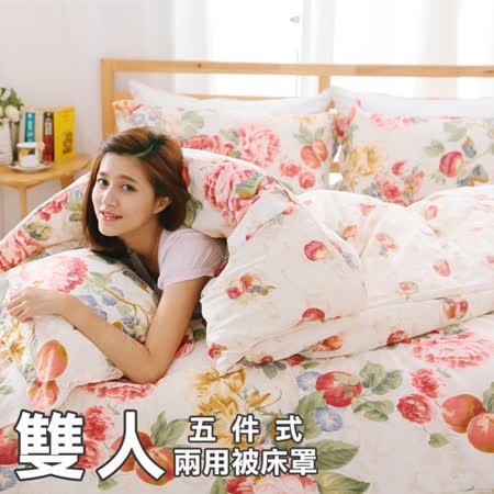La Veda 雲絲絨〔蘋果戀花〕雙人五件式兩用被床罩組