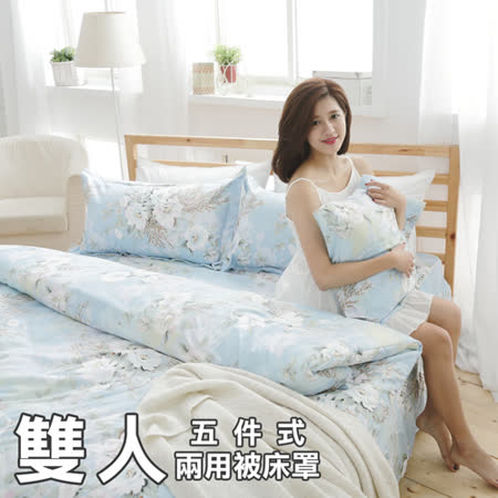 La Veda 雲絲絨〔翠藍戀花〕雙人五件式兩用被床罩組