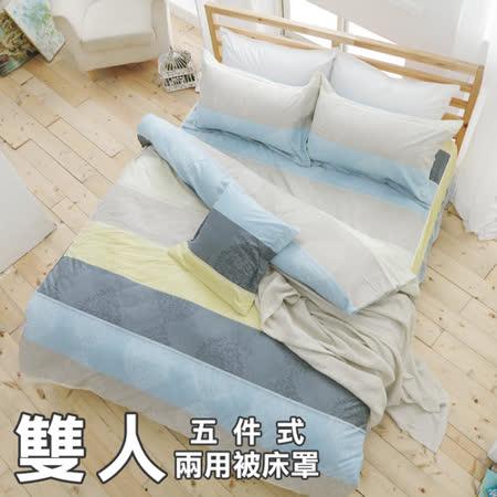 La Veda 雲絲絨〔魅誘典雅〕雙人五件式兩用被床罩組