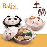 【Bafin House】可愛動物造型砂鍋 0.9L-熊貓