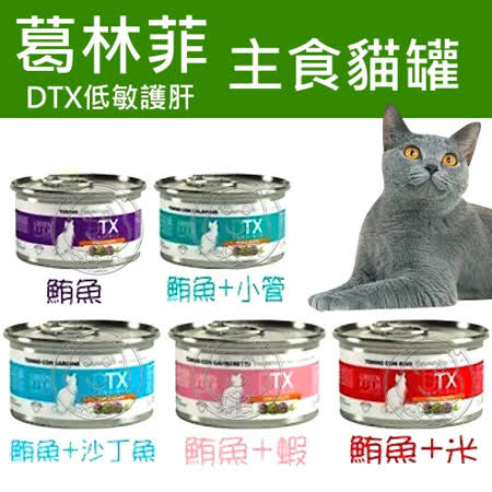 GREEN FISH葛林菲》DTX 低敏護肝主食貓罐80g*12罐