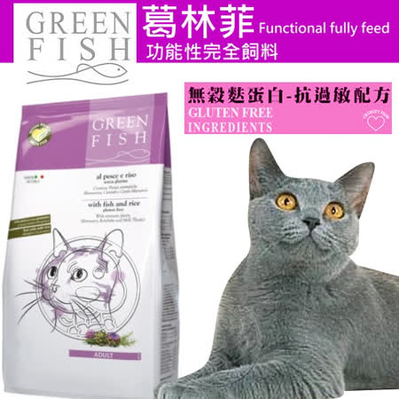 GREEN FISH葛林菲】抗敏護肝功能性完全貓專用飼料1.5KG
