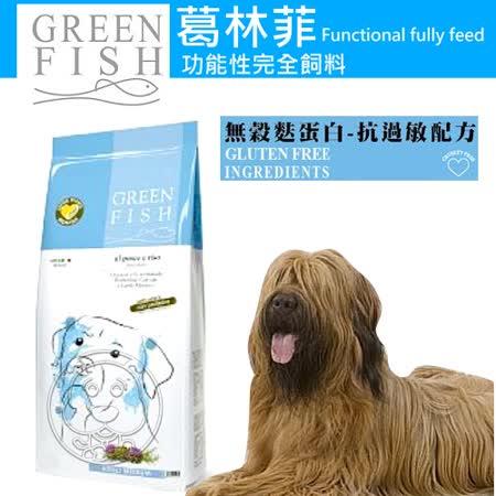 GREEN FISH葛林菲】抗敏護肝功能性完全犬飼料(大顆粒) 2KG