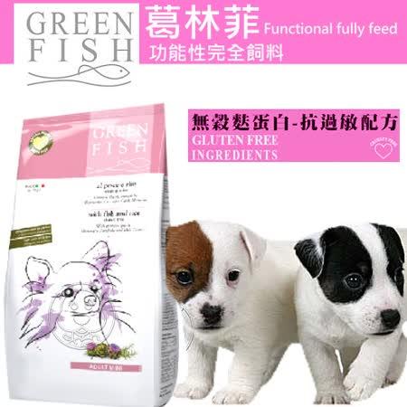GREEN FISH葛林菲】抗敏護肝功能性完全犬飼料(小顆粒)2KG
