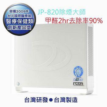 久道 J-Power 820除煙型 空氣清淨機~適用6坪 (JP-820)