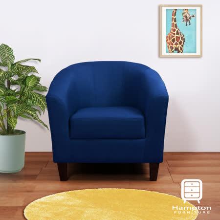漢妮Hampton莫里斯布面休閒椅-藍(深咖啡色腳)/單人沙發/主人椅/椅子