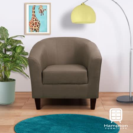 漢妮Hampton莫里斯布面休閒椅-灰色(深咖啡色腳)/單人沙發/主人椅/椅子