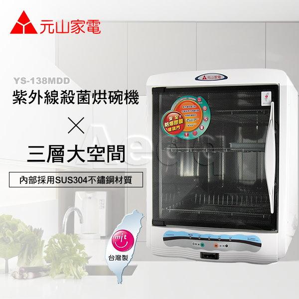 【元山牌】三層紫外線殺菌烘碗機 YS-138MDD