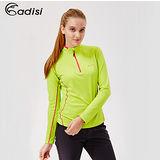 ADISI 女半門襟智能纖維超輕速乾長袖上衣AL1521046 (S~2XL) / 城市綠洲專賣
