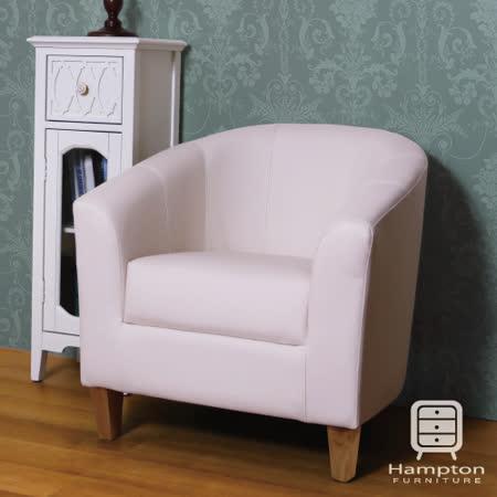 漢妮Hampton莫里斯皮面休閒椅-白色(原木色腳)/單人沙發/主人椅/椅子