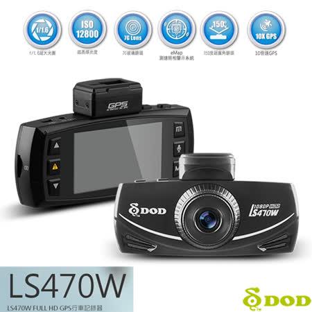DOD LS470W 高解析1080P 站 前 新光 三越+WDR軌跡GPS行車紀錄+32G記憶卡