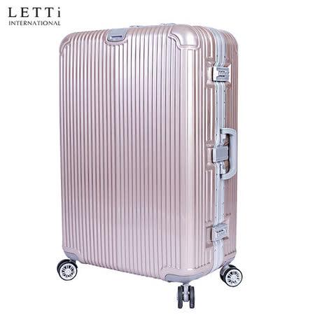 LETTi 『強勢奪目』29吋鏡面鋁框行李箱-香檳金 鏡面TSA硬殼旅行箱