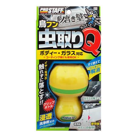 【日本Prostaff】魁-蟲屍鳥糞清潔劑(S111)