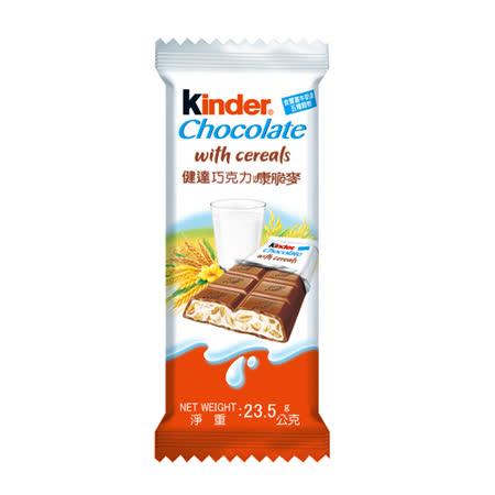 健達康脆麥巧克力23.5g