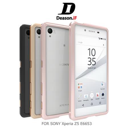 Deason.iF SONY Xperia Z5 E6653 磁扣邊框