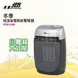 德國北方陶瓷電暖器【PTC1180/PTC-1180】