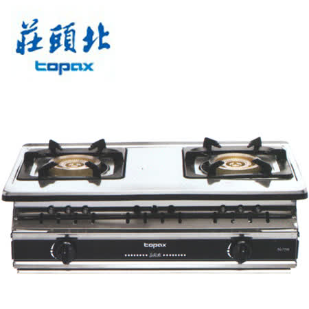 《TOPAX 莊頭北》純銅爐頭三環大火崁入式瓦斯爐 (TG-7705/TG-7705S) 桶裝瓦斯LPG 送安裝