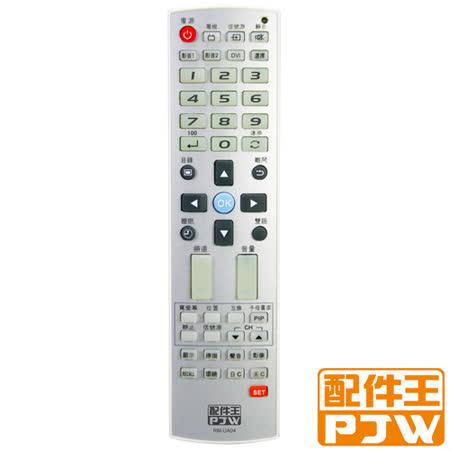PJW配件王 萬用記憶型電視遙控器 RM-UA04