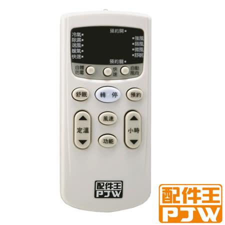 PJW配件王 專用型冷氣遙控器 RM-HI01A