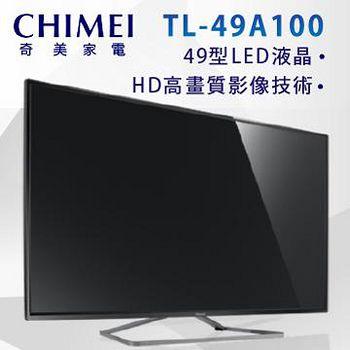 CHIMEI奇美 49吋FHD液晶顯示器 TL-49A100+TB-A110(視訊盒)