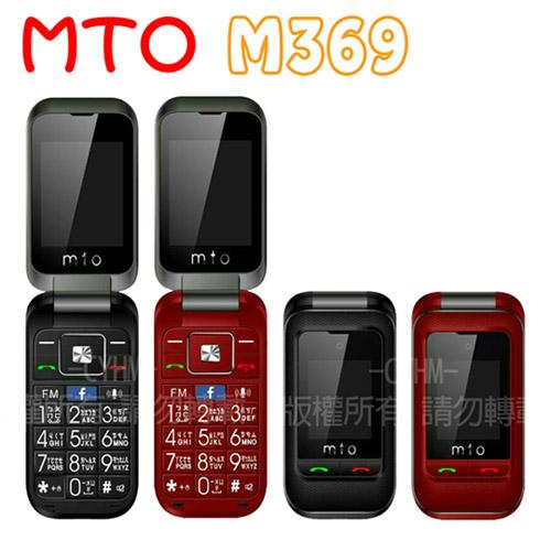 MTO M369(3G版)雙卡雙螢幕摺疊老人機(全配)※贈清潔組※