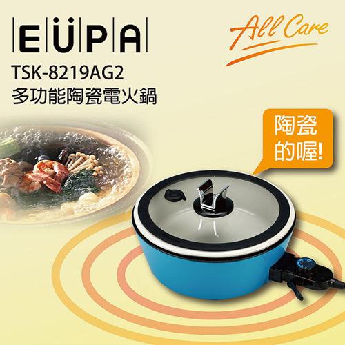 EUPA 多功能陶瓷電火鍋 TSK-8219AG2
