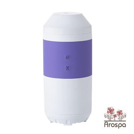 Arospa超聲波兩用香氛水氧機-車用及家用(魔幻紫)
