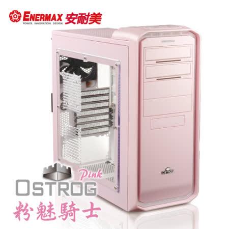 保銳 ECA3253PW 粉魅騎士粉紅 電腦機殼
