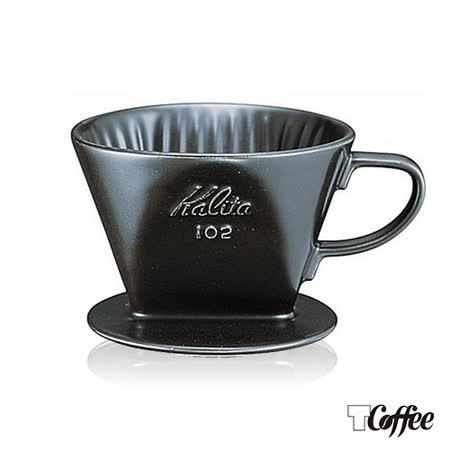 【TCoffee】Kalita 102黑色陶製三孔濾杯