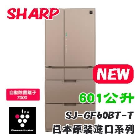 領券再折$3000【SHARP夏普】日本原裝601L六門變頻環保冰箱 SJ-GF60BT-T