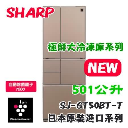 【SHARP夏普】日本原裝501L六門變頻環保冰箱 SJ-GT50BT-T