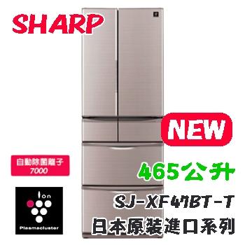 ~SHARP夏普~ 465L六門變頻環保冰箱 SJ~XF47BT~T