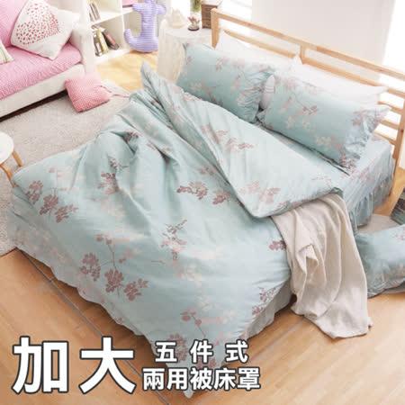La Veda 雲絲絨〔日式典雅-湖水綠〕雙人加大五件式兩用被床罩組