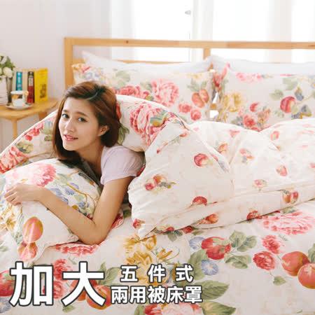 La Veda 雲絲絨〔蘋果戀花〕雙人加大五件式兩用被床罩組