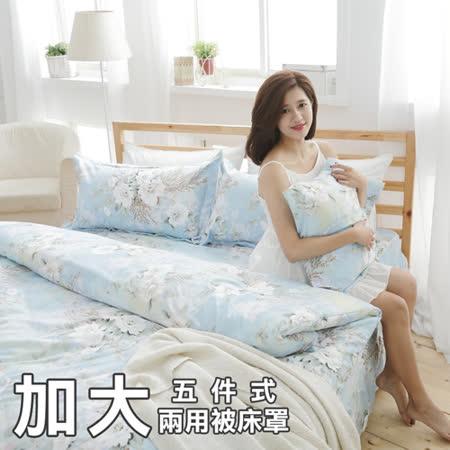 La Veda 雲絲絨〔翠藍戀花〕雙人加大五件式兩用被床罩組
