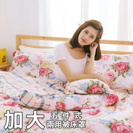 La Veda 雲絲絨〔歐式戀花〕雙人加大五件式兩用被床罩組