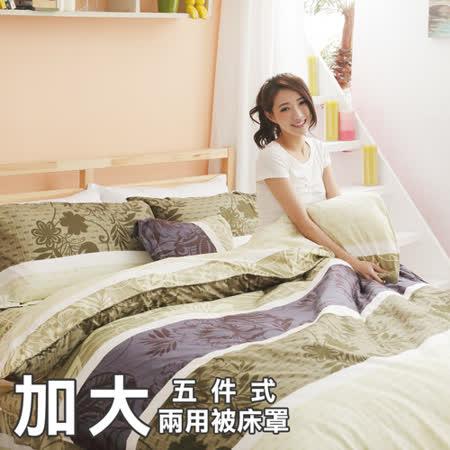 La Veda 雲絲絨〔魅誘湖岸〕雙人加大五件式兩用被床罩組