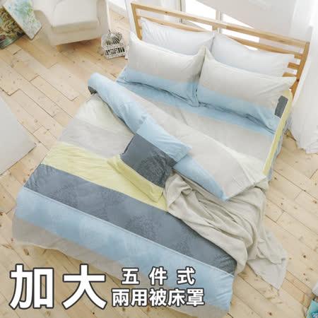 La Veda 雲絲絨〔魅誘典雅〕雙人加大五件式兩用被床罩組