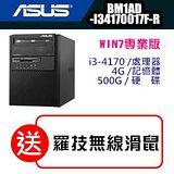 ASUS 雙核 4G記憶體 Win7 P-DG-Win8.1 P電腦(BM1AD-I34170017F-R) /加碼再送羅技無線滑鼠