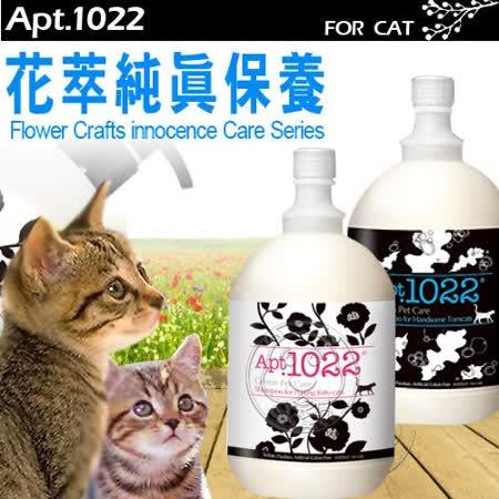 Apt.1022 》花萃純真保養系列貓咪配方洗毛精4000ml (天然植物)
