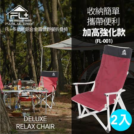 【FL+】多功能鋁合金露營野餐折疊椅-加高強化款(FL-001)~加粗加高骨架~2入組