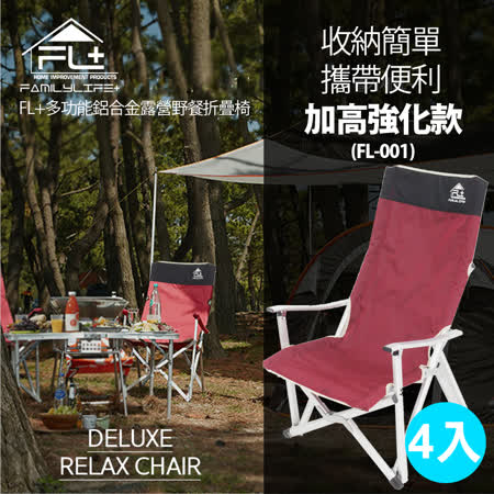 【FL+】多功能鋁合金露營野餐折疊椅-加高強化款(FL-001)~加粗加高骨架~4入組