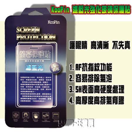 KooPin 濾藍光 強化玻璃保護貼(保護您的眼睛) Sony Xperia Z2